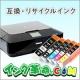 写真・レシピをインクジェットプリンターで鮮やか印刷!高品質互換インクセット