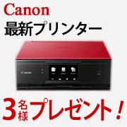 【Canon最新プリンターなど】33名様に!ファン数2,500名突破記念