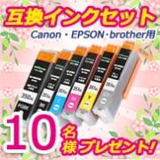 【インク贈呈】12名様募集!高品質互換インクセットモニター10名様募集