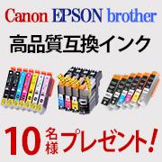 【互換インクならインク革命】高品質インクセットモニター10名様募集!