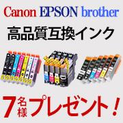 【好きなだけ印刷できる幸せ】高品質互換インクセットモニター7名様募集