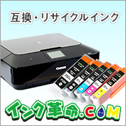 「写真やレシピをプリンターできれいに印刷!高品質互換インクセット♪10名モニター」の画像、株式会社シー・コネクトのモニター・サンプル企画