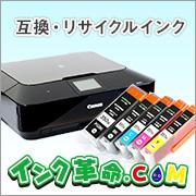 株式会社シー・コネクトの取り扱い商品「高品質・低価格インク革命製オリジナル互換インク全色セット」の画像