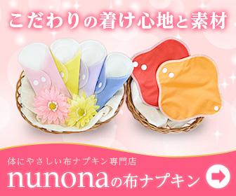 nunonaの布ナプキン