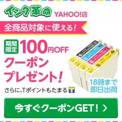 インク革命.COM Yahoo!店