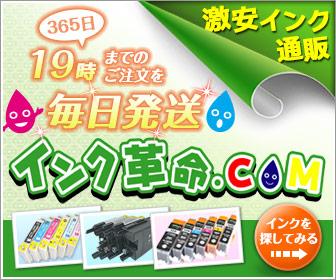 インク革命.COM
