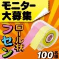 ロール状のフセン「メモックロールテープ紙タイプ2回目」モニター大募集!!/モニター・サンプル企画