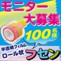 ロール状のフセン「メモックロールテープ・フィルムタイプ」モニター大募集!!!/モニター・サンプル企画