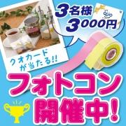 【Instagram限定】「ロール状のフセン」のフォトコンテスト開催!!
