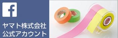 ヤマト公式Face book