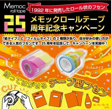「メモックロールテープ」25周年キャンペーン