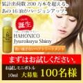 【洗い流さないトリートメント】16油シャイニーミニボトル100名様募集/モニター・サンプル企画