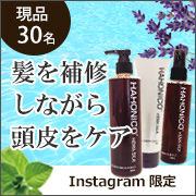【インスタ限定】夏と頭皮を快適に♪現品!シャン・トリ・頭皮化粧水セット