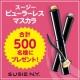 イベント「【500名様 】現品モニター募集!新商品★スージー ビューラーレス マスカラ」の画像