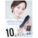 小柄さんに試してほしい!田中亜希子さんコラボヒールアップ3.3cmインソールモニター10名様募集中!/モニター・サンプル企画