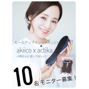 「小柄さんに試してほしい!田中亜希子さんコラボヒールアップ3.3cmインソールモニター10名様募集中!」の画像、木原産業株式会社のモニター・サンプル企画