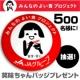 イベント「500名様に!みんなの『よい食』プロジェクト「笑味ちゃん」バッジプレゼント♪」の画像