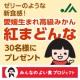 イベント「ゼリーのような新食感!愛媛生まれ 高級みかん 『紅まどんな』30名様にプレゼント」の画像