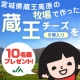 イベント「宮城県蔵王高原の牧場で作った「蔵王チーズ8個入り」を10名様プレゼント!」の画像