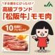 イベント「高級ブランド「松阪牛」モモ肉を10名様にプレゼント【みんなのよい食プロジェクト】」の画像
