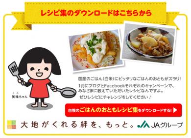 『JAグループ みんなのよい食プロジェクト』