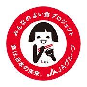 『JAグループ みんなのよい食プロジェクト』 公式Facebookページ