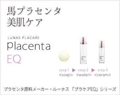 ルーナス 洗顔石鹸&化粧水&クリームのミニセット