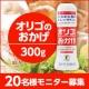 20名様モニター募集!『オリゴのおかげ』300g(シロップタイプ)/モニター・サンプル企画