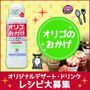デザート・ドリンクオリジナルレシピ大募集!Part41~『オリゴのおかげ』~