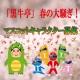 イベント「飛騨牛販売専門店 黒牛亭 マスコットキャラクター イラスト募集」の画像