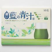 野菜不足!便秘解消に!濃くて美味しい【藍の青汁】厳選素材と藍を使用。