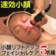 イベント「【北千住】速効肌ピン!「小顔リフトアップフェイシャルケア」で新年からとびきりの美肌♪」の画像