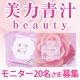 イベント「【美力青汁beauty】美容成分たっぷりの青汁5包入りを20名さまにプレゼント!」の画像