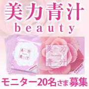 「【美力青汁beauty】美容成分たっぷりの青汁5包入りを20名さまにプレゼント!」の画像、NOBMALE株式会社(ノブマーレ)のモニター・サンプル企画