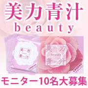 NOBMALE株式会社(ノブマーレ)の取り扱い商品「【美力青汁beauty】 5包入りセット」の画像