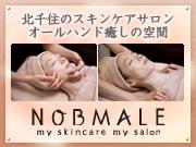 足立区・北千住のエステサロン - NOBMALE(ノブマーレ)