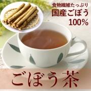 【健康茶なら村田園】 国産ごぼう100% ごぼう茶でエイジングケア!