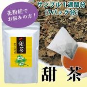 【健康茶なら村田園】 今の時期から! お茶の【甜茶】(てんちゃ)で花粉症対策