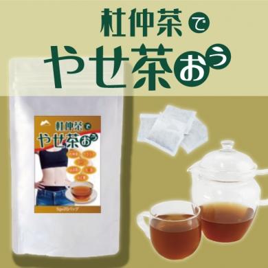 杜仲茶でやせ茶おう 5g×7包