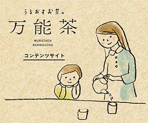 【コンテンツサイト】うるおすお茶。万能茶