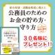 イベント「書籍『公務員のためのお金の貯め方・守り方』を30名様にプレゼント」の画像
