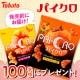 イベント「発売前にお届け!東ハト「パイクロ・アーモンドチョコ味」モニター100名様募集!」の画像