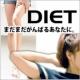 イベント「骨盤ダイエット応援企画【足立式】骨盤ダイエット動画プレゼント 3,000名様」の画像