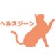 イベント「【ネコサプリで話題】ネコジーン ブログモニター 10名募集!!!!」の画像