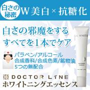 DL WHITE/ホワイトニングエッセンス【ドクターライン】