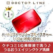 【美容液で洗う洗顔石けん】AHAリファインソープモイスチャー