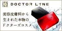 美容皮膚科の視点から開発されたドクターズコスメ ドクターライン