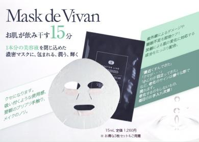 オザキコスメシートマスク/マスク・ド・ヴィヴァン