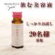 【30日間モニター募集!】天然成分100%の飲む美容液/モニター・サンプル企画