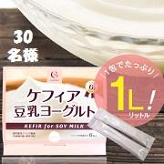 花粉症シーズンに備えて腸活!ケフィア豆乳ヨーグルトたね菌をプレゼント!